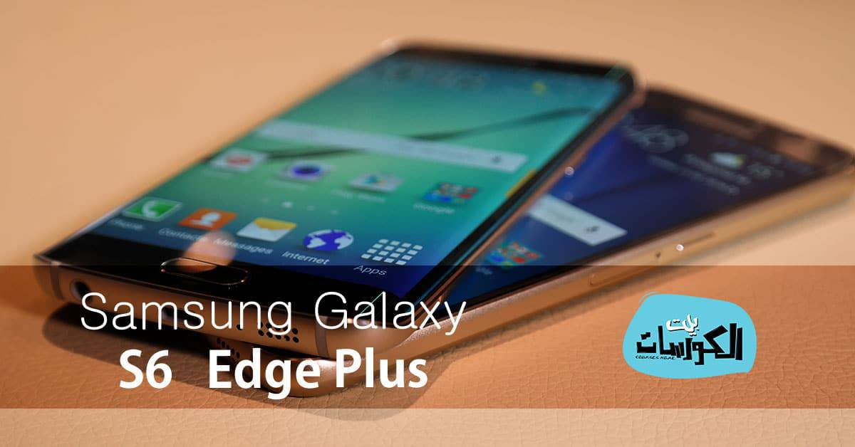 تسريبات هاتف Samsung Galaxy S6 Edge Plus