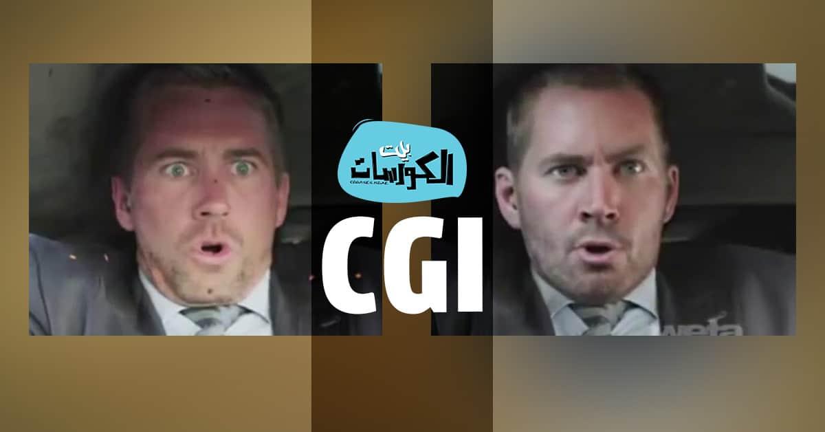 ما هي تقنية CGI