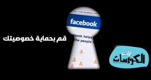 حماية الخصوصية لمستخدمي الفيس بوك