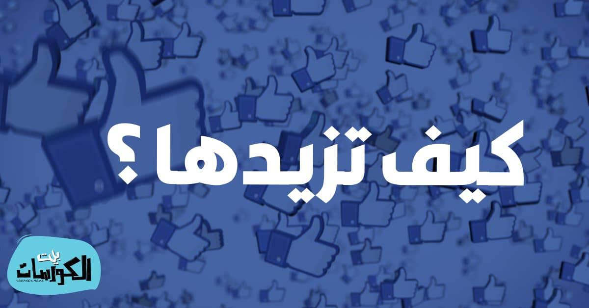 طرق زيادة لايكات صفحة الفيس بوك الخاصة بك