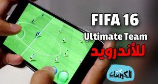 تحميل FIFA 16 Ultimate Team للاندرويد