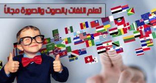 تعلم اللغات بالصوت والصورة مجاناً من البداية للاحتراف بسهولة مع هذه المواقع الرائعة 2