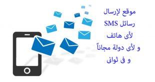 موقع afreesms لإرسال رسائل SMS للهواتف مجاناً