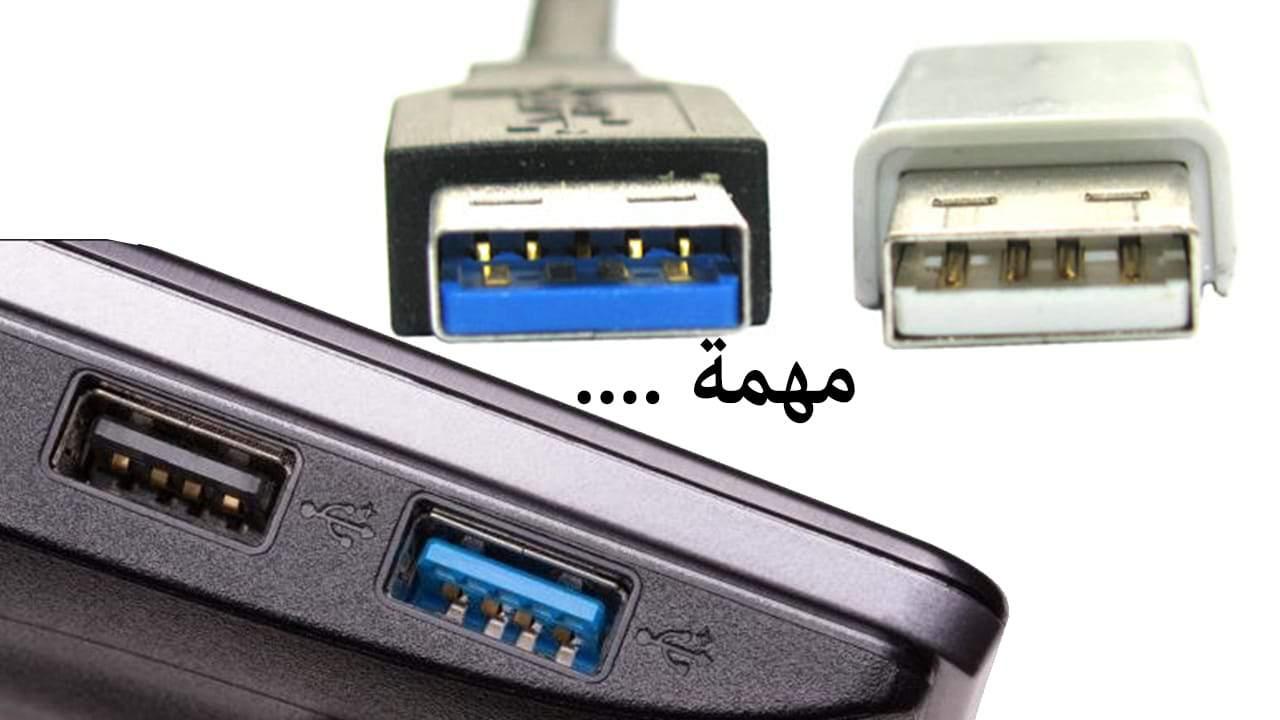 اختلاف ألوان وصلات USB