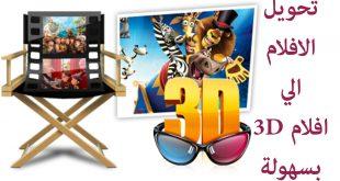 تحويل الأفلام والفيديوهات إلي 3D