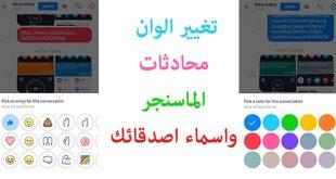 تغيير ألوان المحادثات والاسماء على الماسنجر Messenger فيسبوك