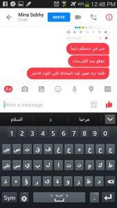 تغيير ألوان المحادثات والأسماء علي تطبيق فيس بوك ماسنجر Messenger 4