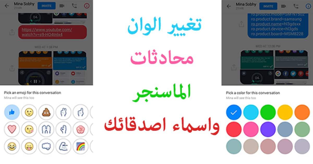 تغيير ألوان المحادثات