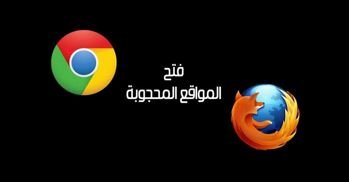 فتح المواقع المحجوبة على متصفح جوجل كروم وفايرفوكس