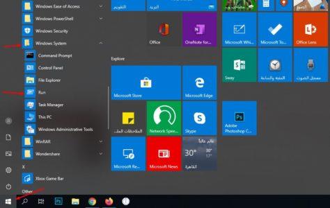 كيفية فتح قائمة run في ويندوز 10 و Windows 7
