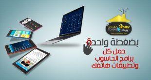 حمل كل ما تحتاج إليه من برامج الكمبيوتر وتطبيقات هاتفك مجاناً من هذه المواقع 7