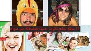 مواقع وضع تأثيرات على صورك