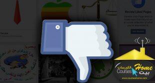 إلغاء الإعجاب بصفحات الفيسبوك