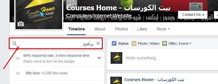 سر موجود بجميع صفحات الفيسبوك سيفيدك كثيراً جداً 1