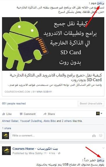 سر موجود بجميع صفحات الفيسبوك سيفيدك كثيراً جداً 2