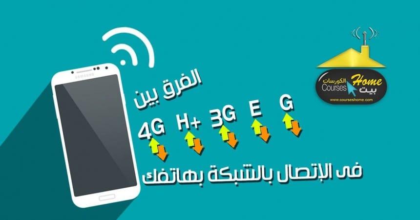 الفرق بين G و E و 3G و H و +H و 4G 22