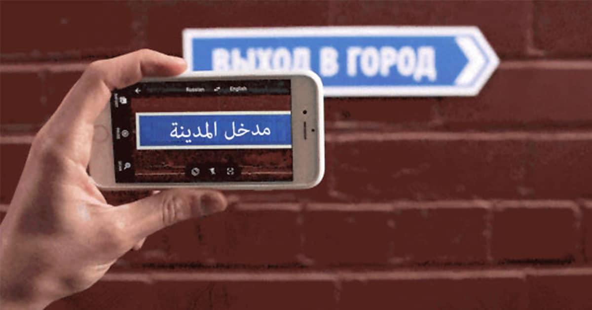 برامج ترجمه باستخدام الكاميرا للاندرويد و للايفون