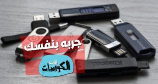 برنامج USB Dumper