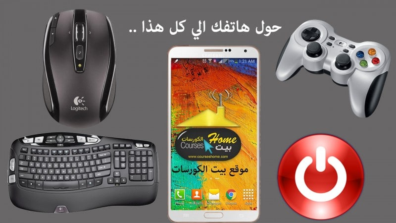 تطبيق WiFi Mouse keyboard