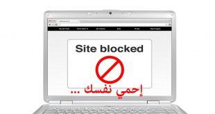 حجب المواقع الإباحية عن الكمبيوتر بدون برامج