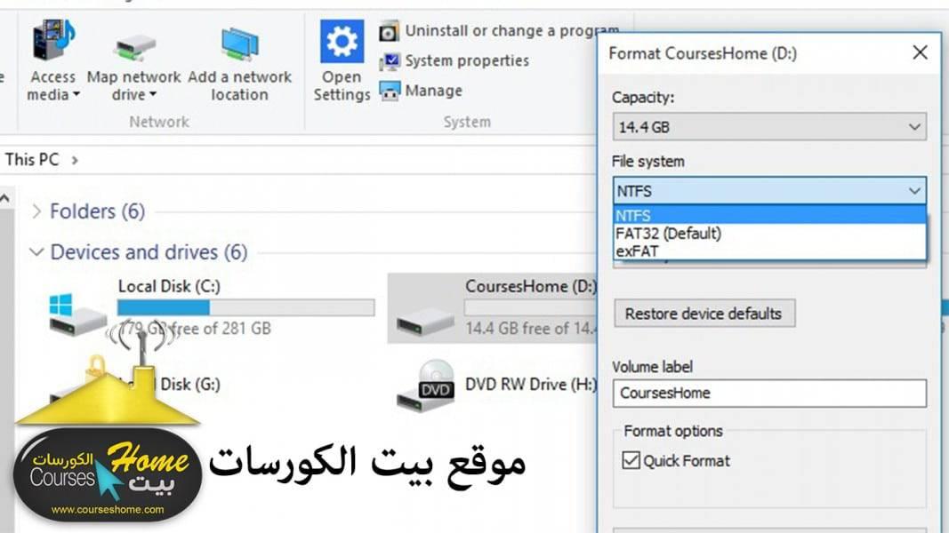 ماهو الفرق بين FAT32 و NTFS و exFAT