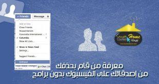 كيفية معرفة من قام بحذفك من أصدقائك على الفيسبوك بدون أي برامج أو إضافات 25
