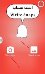 برنامج Write Snaps