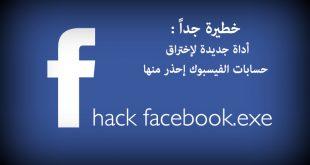 أداة خطيرة لاختراق حسابات الفيسبوك في ثواني احذر منها 5