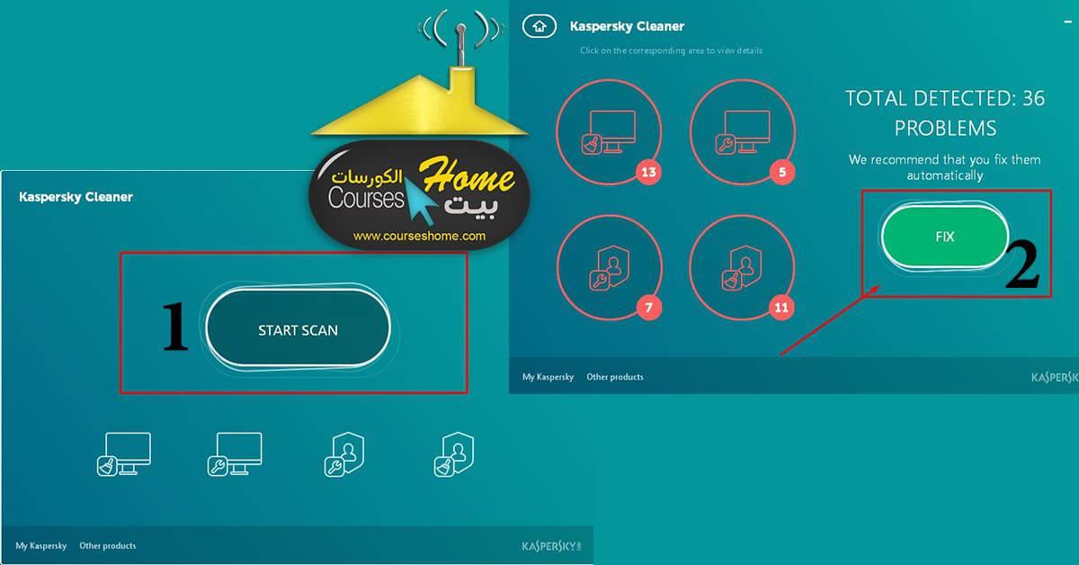 تحميل برنامج Kaspersky Cleaner لتسريع وحل مشاكل الكمبيوتر 2