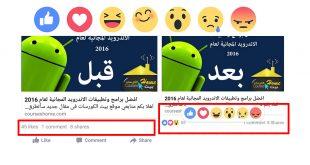 خطوة بخطوة طريقة تفعيل ردود الأفعال الجديدة للفيسبوك للاندرويد والآيفون 11