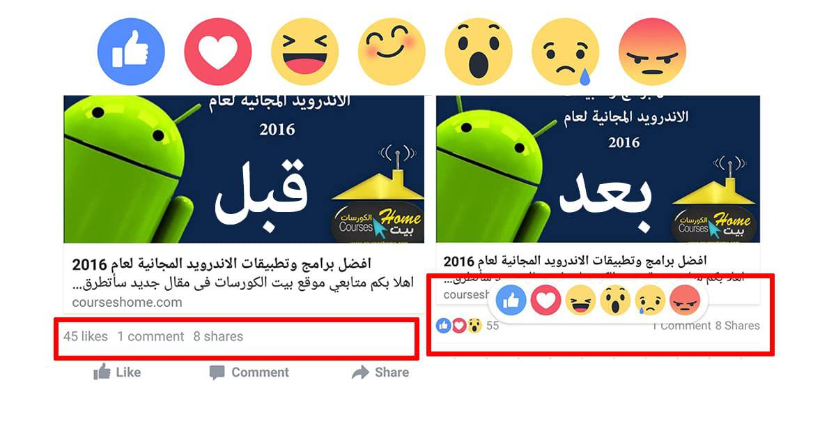 خطوة بخطوة طريقة تفعيل ردود الأفعال الجديدة للفيسبوك للاندرويد والآيفون 1