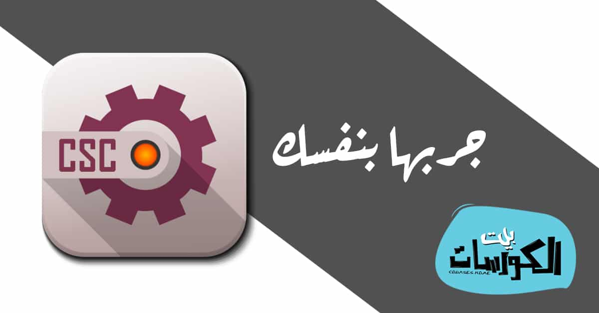 تطبيق CSC Feature Expert