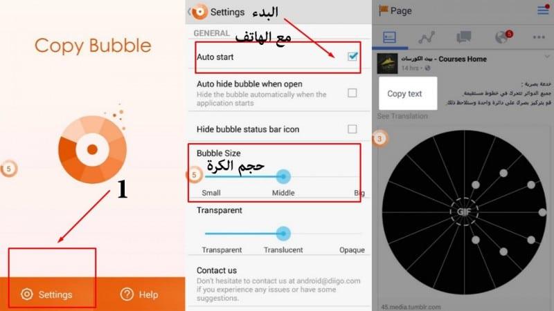 تطبيق Copy Bubble 22222