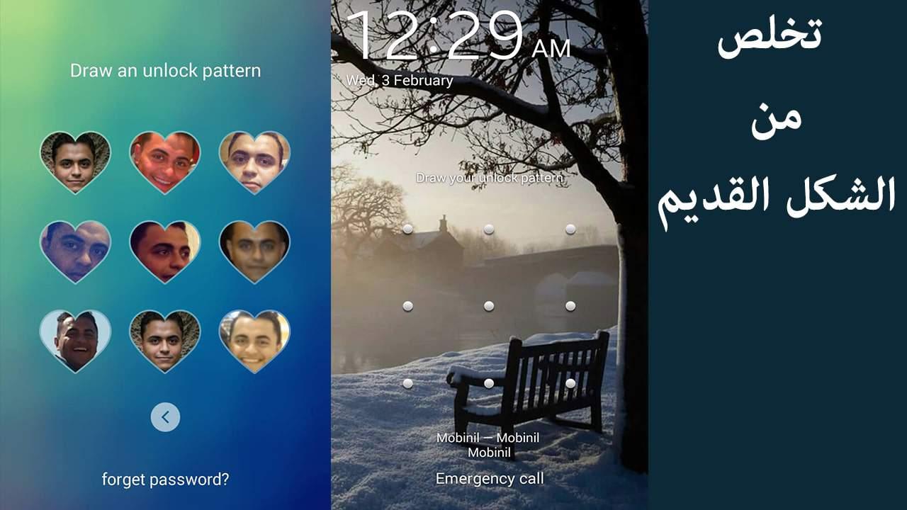تطبيق Photo Pattern Locker