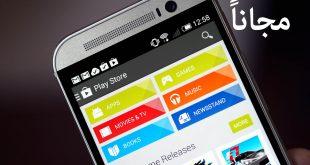 حمل التطبيقات والالعاب المدفوعة مجاناً من خلال هذا التطبيق 6