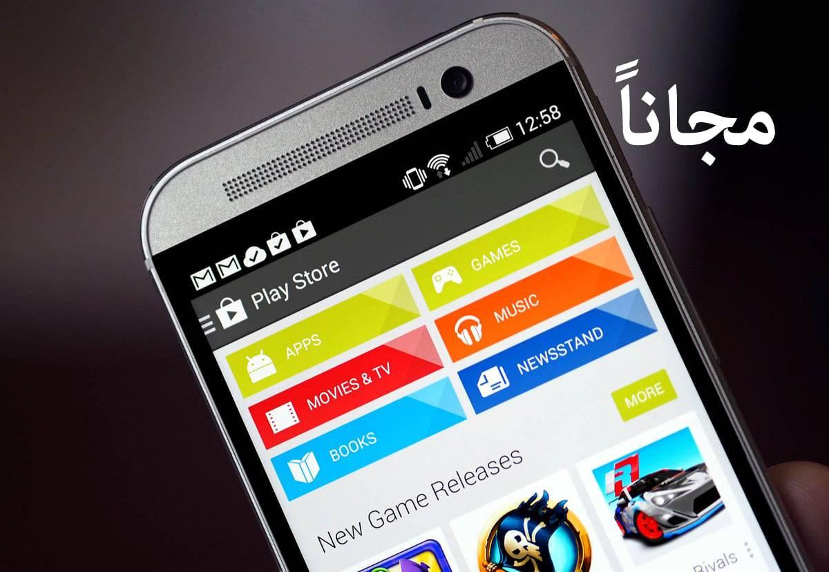 حمل التطبيقات والالعاب المدفوعة مجاناً من خلال هذا التطبيق 1