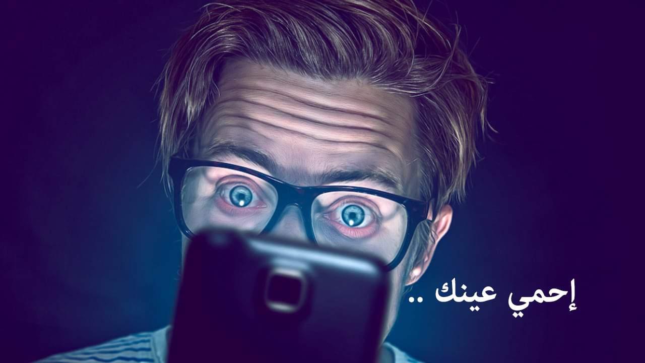 احمي عينك من خلال تثبيت واحد من هذه التطبيقات علي هاتفك 1