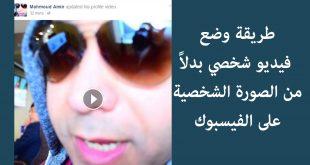 طريقة وضع فيديو للصورة الشخصية Profile Video على الفيسبوك 1