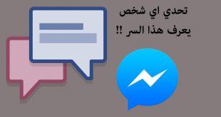 تحدي أي شخص يعرف هذا السر الموجود في محادثات فيسبوك 9