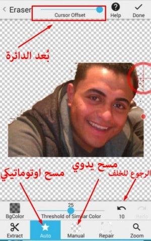 برنامج Background Eraser لمسح خلفية الصور للاندرويد 5