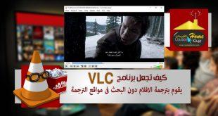 اجعل برنامج VLC Media Player يقوم بترجمة أفلامك دون عناء البحث في مواقع الترجمة 2
