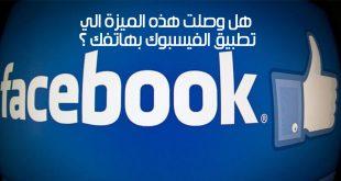 عمل فيديو شخصي علي تطبيق فيس بوك بدلاً من الصورة الشخصية
