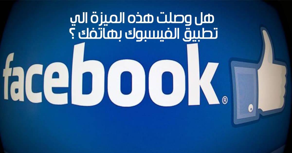 عمل فيديو شخصي علي تطبيق فيس بوك بدلا من الصورة الشخصية بيت
