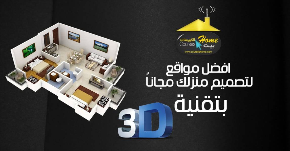 مواقع لتصميم الشقق بتقنية ال 3D مجانا