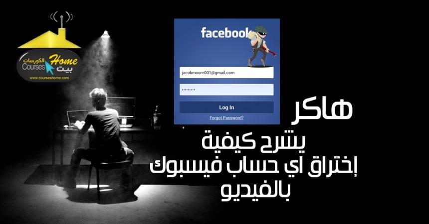 هاكر يشرح كيفية إختراق اي حساب فيسبوك بالفيديو 22