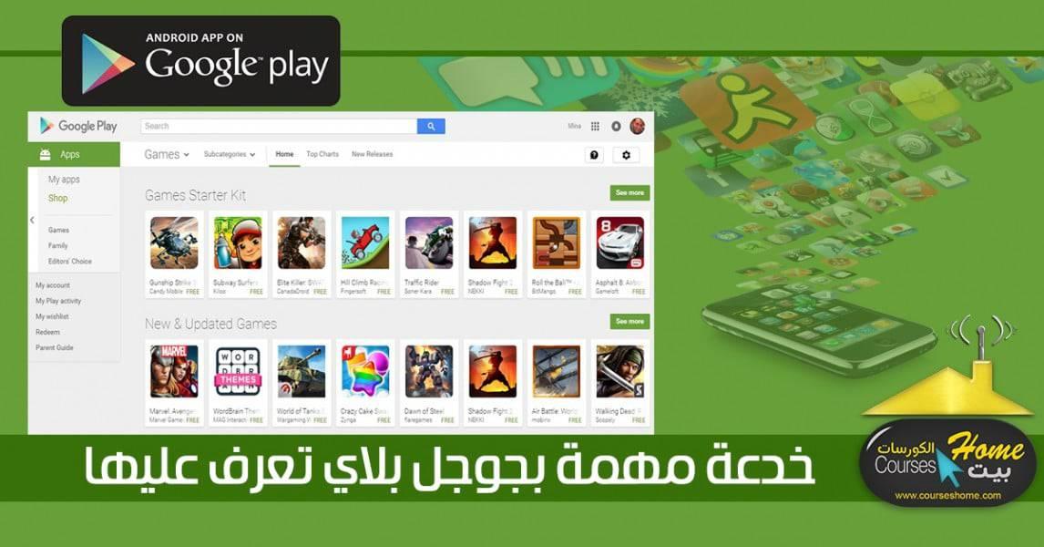 تحميل تطبيقات والعاب الاندرويد من Google Play