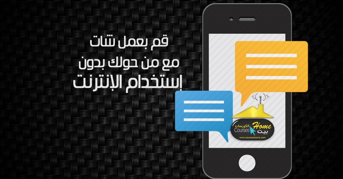 تطبيق Bluetooth Chat