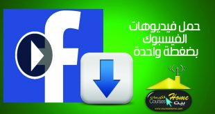 تطبيق Video Downloader for Facebook