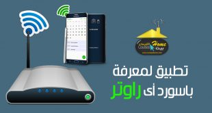 تطبيق WiFi Router Passwords