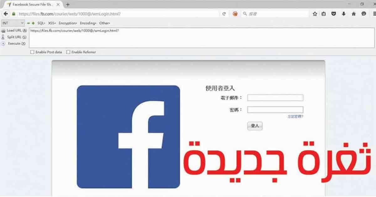 ثغرة جديدة في فيس بوك التحكم بها كلياً
